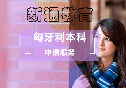 北京匈牙利留學培訓-匈牙利本科留學申請
