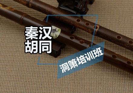 廣州秦漢胡同國學書院_洞簫培訓班