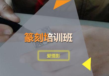 廣州書法培訓-篆刻培訓班