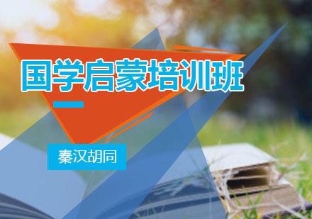 廣州書法培訓-國學啟蒙培訓班