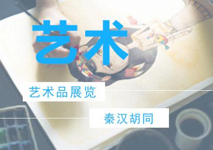 广州才艺培训-艺术品展览课程