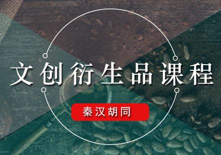 广州才艺培训-文创衍生品课程