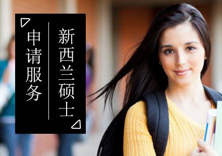 北京新西蘭留學培訓-新西蘭碩士留學申請