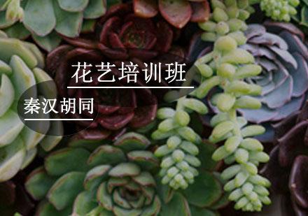 廣州手工藝培訓-花藝培訓班