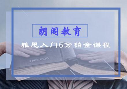 福州朗閣教育_雅思入門6分鉑金課程