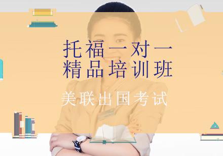 重慶英語培訓-托福一對一精品培訓班