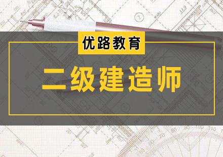 天津建造師培訓-二級建造師輔導班