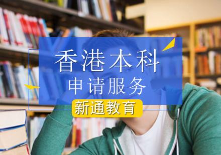 北京香港留學培訓-香港本科留學項目