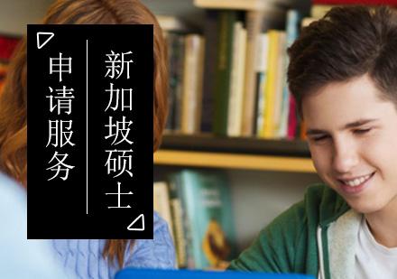 北京新加坡留學培訓-新加坡碩士留學項目
