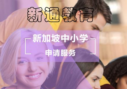 北京新加坡留學培訓-新加坡中小學留學申請