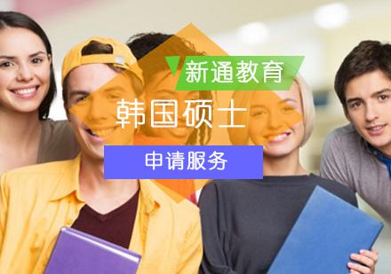 北京韓國留學培訓-韓國碩士留學申請