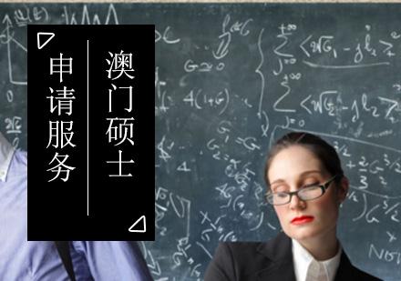 北京澳門留學培訓-澳門碩士留學申請