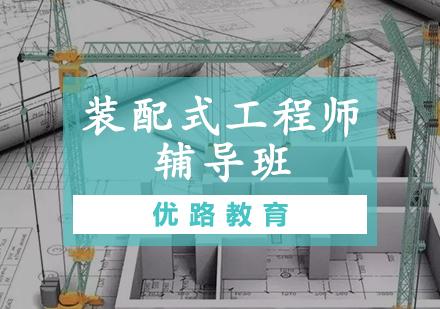 天津建筑工程師培訓-裝配式建筑培訓班