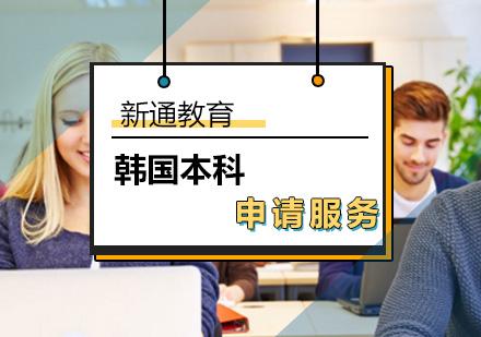 北京韓國留學培訓-韓國本科留學申請