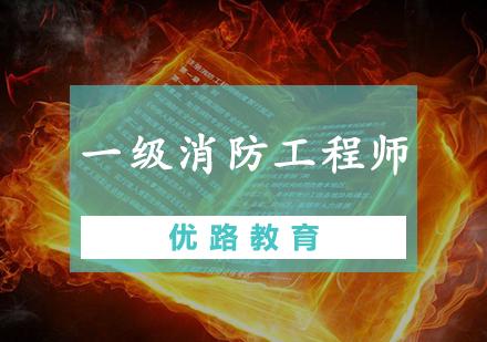 天津消防工程師培訓-一級消防工程師培訓班