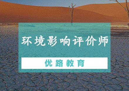 天津環境影響評價師培訓-環境影響評價師培訓班