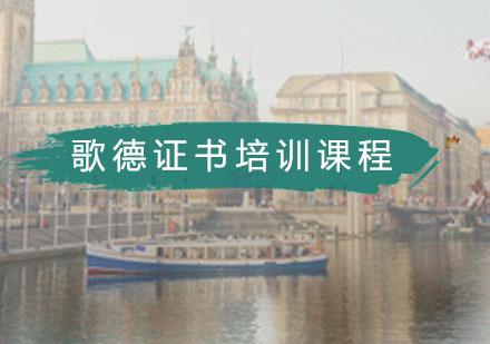 广州德语培训-歌德证书培训课程