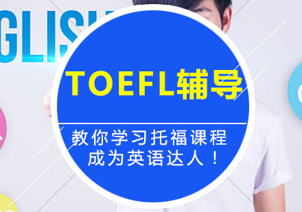 TOEFL輔導,TOEFL基礎班課程(B)