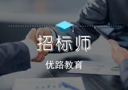 天津招標師培訓-招標師培訓班