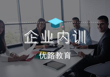 天津企業內訓培訓-企業內訓培訓課程