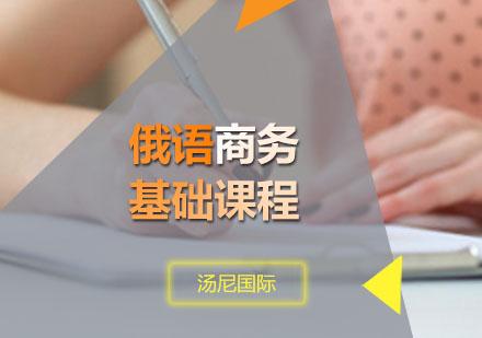 廣州俄語培訓-俄語商務基礎課程
