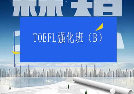TOEFL輔導,TOEFL強化班(B)