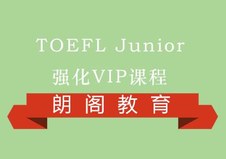 福州朗閣教育_TOEFLJunior強化VIP課程