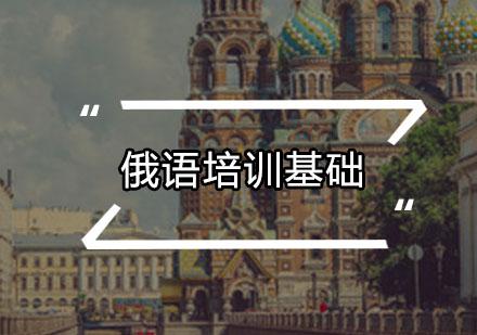 廣州俄語培訓-俄語培訓基礎課程