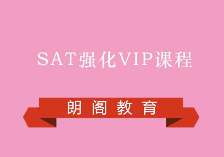 福州朗閣教育_SAT強化VIP課程