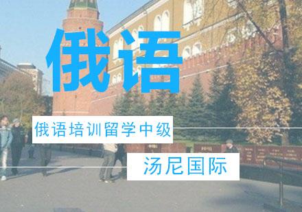 廣州俄語培訓-俄語培訓留學中級課程