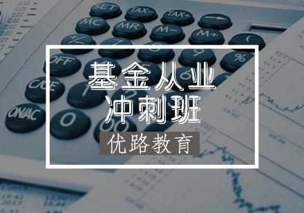 天津基金從業資格培訓-基金從業沖刺班
