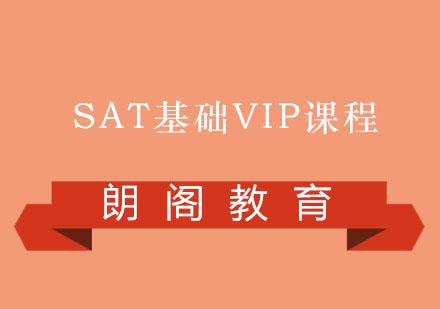 福州朗閣教育_SAT基礎VIP課程