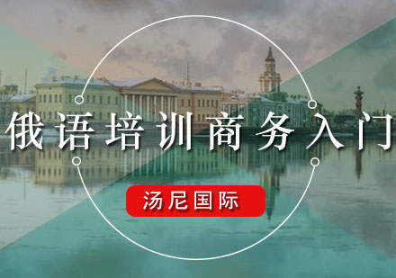 廣州俄語培訓-俄語培訓商務入門課程