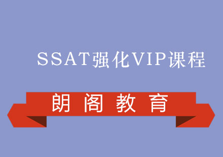 福州SSAT培訓-SSAT強化VIP課程