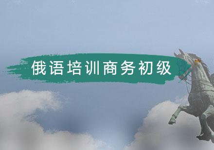 廣州俄語培訓-俄語培訓商務初級課程