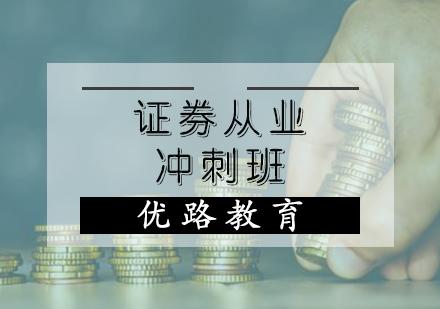 天津證券從業資格培訓-證券從業沖刺班