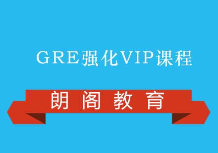 福州朗閣教育_GRE強化VIP課程
