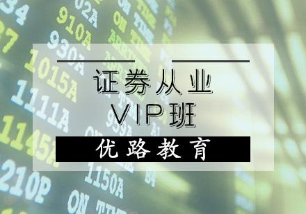 天津證券從業資格培訓-證券從業VIP班