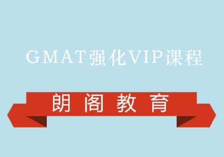 福州GMAT培訓-GMAT強化VIP課程