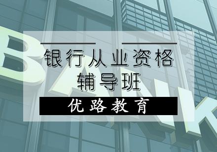 天津銀行從業資格培訓-銀行從業資格培訓班
