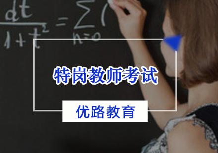 天津特崗教師考試培訓-特崗教師輔導班