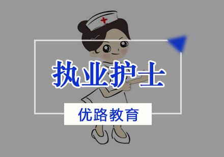 天津執業護士培訓-執業護士輔導班