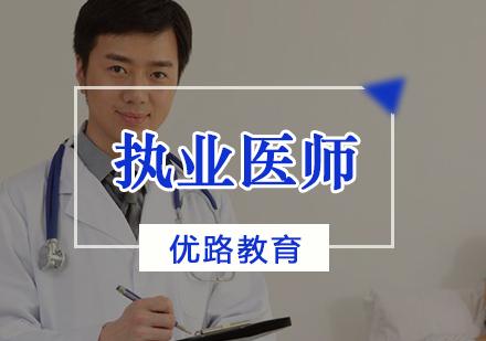 天津執業醫師培訓-執業醫師輔導班