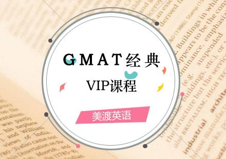 西安GMAT培訓-GMAT輔導,GMAT經典VIP培訓課程