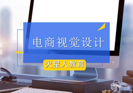 北京平面視覺設計培訓-電商視覺設計課程
