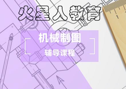 北京CAD培訓-機械制圖專業輔導班