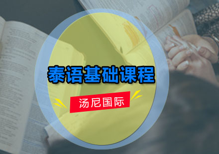 广州泰语培训-泰语培训基础课程