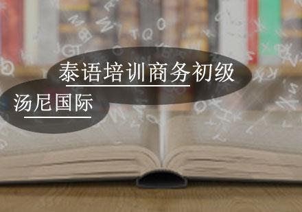 广州泰语培训-泰语培训商务初级课程
