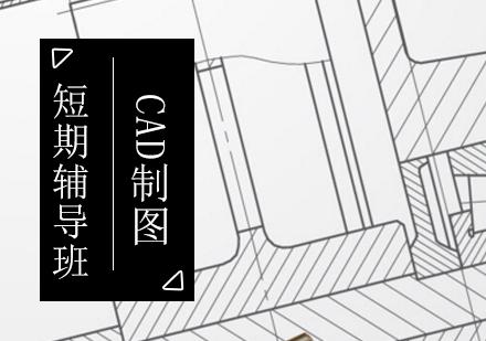 北京CAD培訓-CAD制圖短期輔導班
