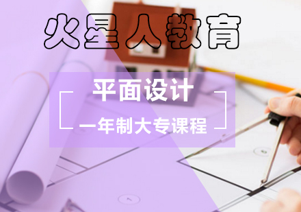 北京自考專科培訓-一年制大專課程(平面設計)